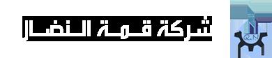 Qimmat Al Nidhal
